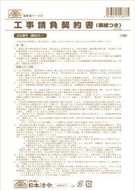 日本法令 NIHON HOREI 工事請負契約書表紙つき 26-1