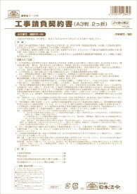 日本法令 NIHON HOREI 工事請負契約書仲裁合意書入り 26-4N