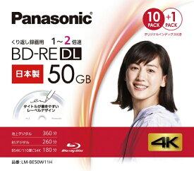 パナソニック Panasonic 録画用BD-RE DL LM-BE50W11H [11枚 /50GB]