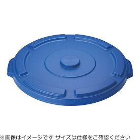 トラスト TRUST トラスト ラウンドコンテナ(1013)用蓋 1613 ブルー <KTL3939>