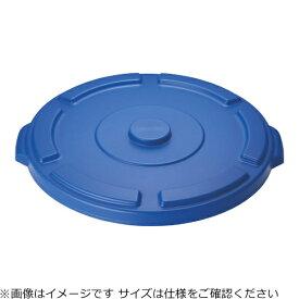 トラスト TRUST トラスト ラウンドコンテナ(1014)用蓋 1614 ブルー <KTL3942>