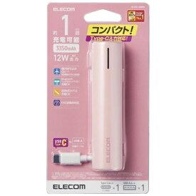 エレコム ELECOM モバイルバッテリー/3350mAh/Type-C/ピンク DE-C22L-3350PN
