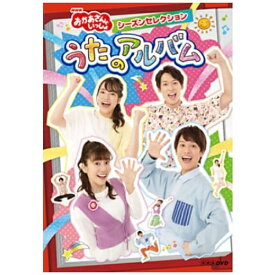 ポニーキャニオン PONY CANYON NHKおかあさんといっしょ シーズンセレクション うたのアルバム【DVD】