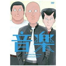 【2020年12月16日発売】 ポニーキャニオン PONY CANYON アニメーション映画『音楽』 通常版【DVD】