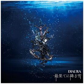 【2020年10月14日発売】 ダイキサウンド Daiki sound DIAURA/ 最果てに降る雪 初回限定盤 A Type【CD】