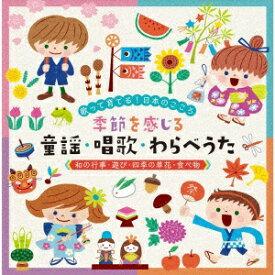 キングレコード KING RECORDS (キッズ)/ 歌って育てる!日本のこころ 季節を感じる 童謡・唱歌・わらべうた≪和の行事・遊び・四季の草花・食べ物≫【CD】