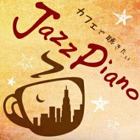 ジェスフィール 青木しんたろう/ カフェで聴きたい Jazz Piano Cool Pops【CD】 【代金引換配送不可】