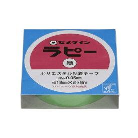 セメダイン CEMEDINE ラピー18 X8M緑 (箱 TP-267 TP-267