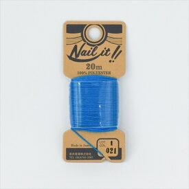 若井産業 WAKAI NL02120 ネイルイット用糸20M021 ブルー NL02120