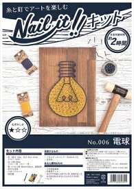 若井産業 WAKAI NKIT006 NAILIT006 電球 NKIT006