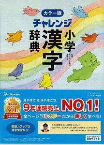 ベネッセコーポレーション Benesse Corporation 【バーゲンブック】カラー版チャレンジ小学漢字辞典