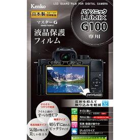 【2020年08月20日発売】 ケンコー・トキナー KenkoTokina マスターGフィルム パナソニック LUMIX G100用 KLPM-PAG100