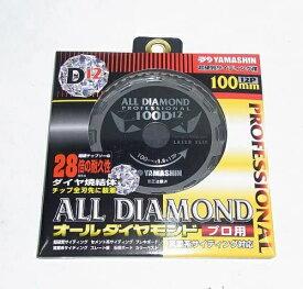 山真製鋸 YAMASHIN YAMASHIN オールダイヤモンド D12 YAMASHIN