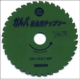 山真製鋸 YAMASHIN YAMASHIN ガルバ板金用チップソー YAMASHIN BKT-YSD125GB