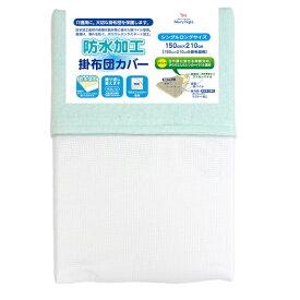 小栗 メリーナイト(Merry Night)  掛布団カバー シングルロングサイズ 綿100% 防水加工 手洗い可 サックス WP1250-76