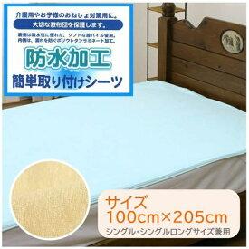 小栗 OGURI メリーナイト(Merry Night)  防水シーツ  シングルサイズ 綿100% 簡単取り付け 手洗い可 サックス WP1850-76
