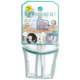 コジット COGIT そのまま干せるマスク専用洗濯ネット(2枚組)