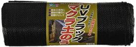 萩原工業 HAGIHARA HAGIHARA UVブラック マクラ土のう 5枚組 HAGIHARA