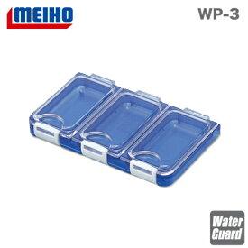 明邦化学工業 MEIHO MEIHO 小物ケース MEIHO WP-3