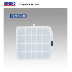 明邦化学工業 MEIHO MEIHO フライケース OL MEIHO OL