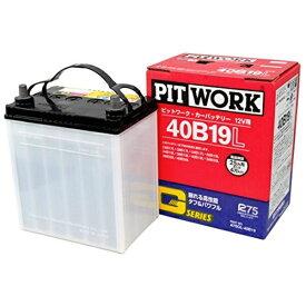 PITWORK ピットワーク G-40B19L 日産純正 国産車バッテリー Gシリーズ 【メーカー直送・代金引換不可・時間指定・返品不可】