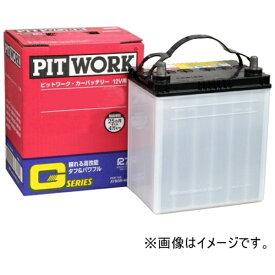 PITWORK ピットワーク G-55B24R 日産純正 国産車バッテリー Gシリーズ 【メーカー直送・代金引換不可・時間指定・返品不可】