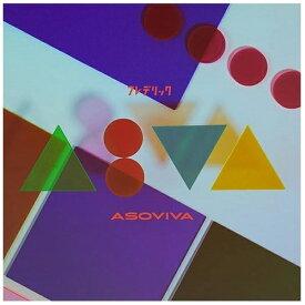 【2020年09月22日発売】 アミューズソフトエンタテインメント 【初回特典付き】フレデリック/ ASOVIVA 初回盤【CD】