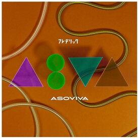 【2020年09月22日発売】 アミューズソフトエンタテインメント 【初回特典付き】フレデリック/ ASOVIVA 通常盤【CD】