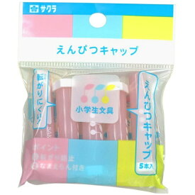 サクラクレパス SAKURA COLOR PRODUCT 鉛筆キャップ ピンク Gペンシルキヤツプ#20