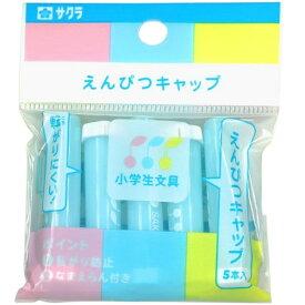 サクラクレパス SAKURA COLOR PRODUCT 鉛筆キャップ ブルー Gペンシルキヤツプ#36