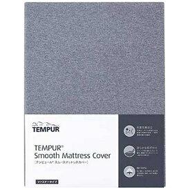 テンピュール TEMPUR 【マットレスカバー】スムースマットレスカバー ファスナータイプ シングルサイズ(厚み3.5〜7cm対応/グレー)