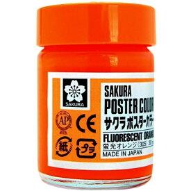 サクラクレパス SAKURA COLOR PRODUCT ポスターカラー30ml 蛍光オレンジ PW30ML#305