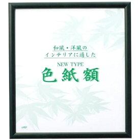 サクラクレパス SAKURA COLOR PRODUCT ニュータイプ色紙額 色紙判 緑 SK-G