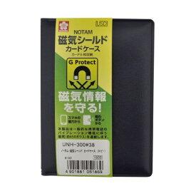 サクラクレパス SAKURA COLOR PRODUCT ノータム・磁気シールドカードケース ネイビー UNH-300#38