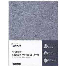 テンピュール TEMPUR 【マットレスカバー】スムースマットレスカバー フィットタイプ セミダブルサイズ(厚み3.5〜7cm対応/グレー)