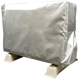 東洋ケース TOYOCASE 室外機カバー Lサイズ SGC-L