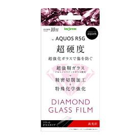 イングレム Ingrem AQUOS R5G ダイヤモンドガラスフィルム 10H アルミノシリケート 光沢 IN-AQR5GFA/DCG