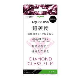 イングレム Ingrem AQUOS R5G ダイヤモンドガラスフィルム 10H アルミノシリケート 反射防止 IN-AQR5GFA/DHG