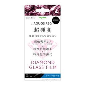 イングレム Ingrem AQUOS R5G ダイヤモンドガラスフィルム 10H アルミノシリケート ブルーライトカット IN-AQR5GFA/DMG
