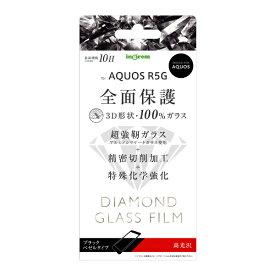 イングレム Ingrem AQUOS R5G ダイヤモンドガラスフィルム 3D 10H アルミノシリケート 全面保護 光沢/ブラック ブラック IN-AQR5GRFG/DCB