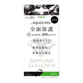 イングレム Ingrem AQUOS R5G ダイヤモンドガラスフィルム 3D 10H アルミノシリケート 全面保護 反射防止/ブラック ブラック IN-AQR5GRFG/DHB