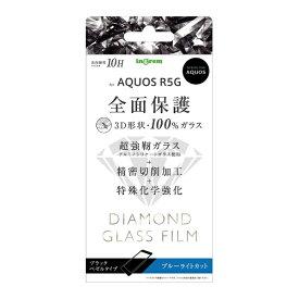 イングレム Ingrem AQUOS R5G ダイヤモンドガラスフィルム 3D 10H アルミノシリケート 全面保護 ブルーライトカット/ブラック ブラック IN-AQR5GRFG/DMB