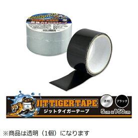 ジット JIT ジットタイガーテープ 超強力 接着 耐圧防水テープ(5cmx150cm) JIT TIGER TAPE 透明 T-5-T