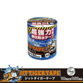 ジット JIT ジットタイガーテープ 超強力 接着 耐圧防水テープ(10cmx150cm) JIT TIGER TAPE 透明 T-10-T