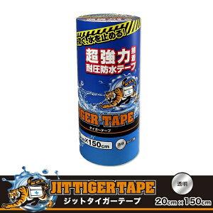 ジット JIT ジットタイガーテープ 超強力 接着 耐圧防水テープ(20cmx150cm) JIT TIGER TAPE 透明 T-20-T