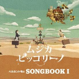 ピーヴァインレコード P-VINE RECORDS ムジカ・ピッコリーノ/ ベルカント号のSONGBOOK I【CD】