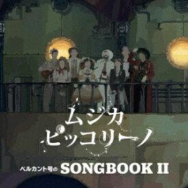 ピーヴァインレコード P-VINE RECORDS ムジカ・ピッコリーノ/ ベルカント号のSONGBOOK II【CD】