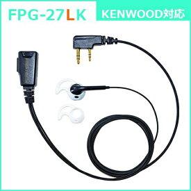 FRC エフ・アール・シー イヤホンマイクPROシリーズ インナータイプ左用 KENWOOD対応 FIRSTCOM FPG-27LK
