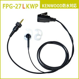 FRC エフ・アール・シー イヤホンマイクPROシリーズ インナータイプ左用 KENWOOD防水1Pinジャック対応 FIRSTCOM FPG-27LKWP