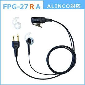 FRC エフ・アール・シー イヤホンマイクPROシリーズ インナータイプ右用 ALINCO対応 FIRSTCOM FPG-27RA FIRSTCOM FPG-27RA